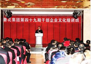 公司举办第四十九期企业文化培训班