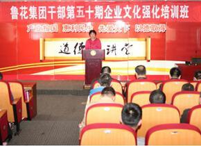 公司举办第五十期企业文化培训班