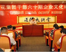 公司举办第六十期企业文化培训班